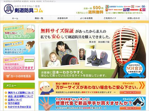 剣道防具通販サイト
