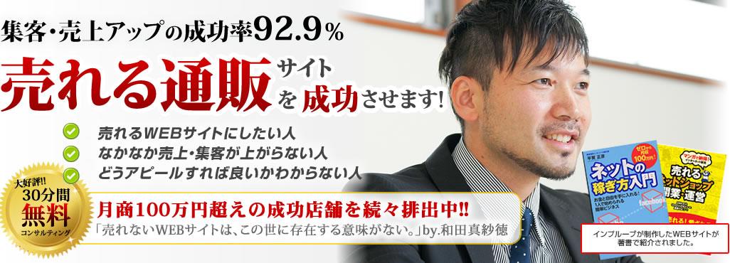 集客・SEO対策・売上アップの成功率97.9%売れる通販サイトを制作します